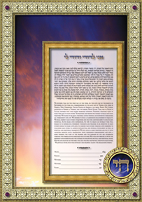 Breaking Dawn Ketubah