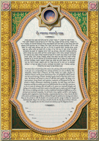 Regal II Green Ketubah